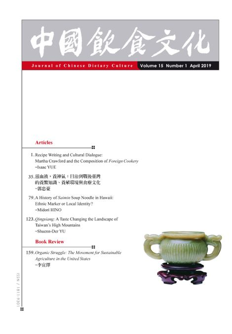 Journal of Chinese Dietary Culture 中國飲食文化