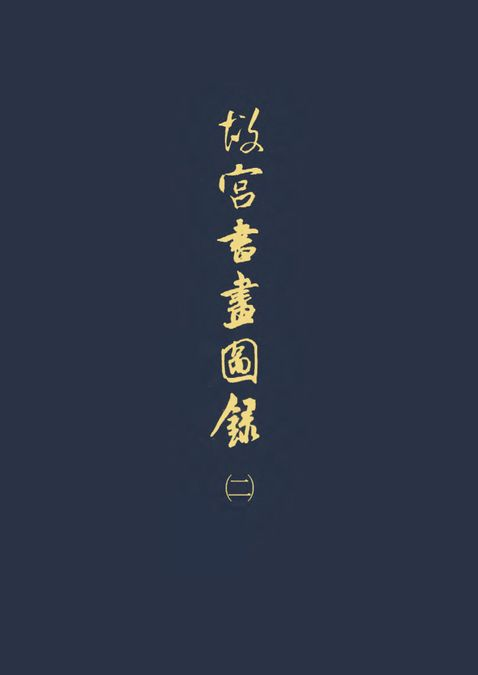 National Palace Museum ebook 故宮出版品電子書叢書