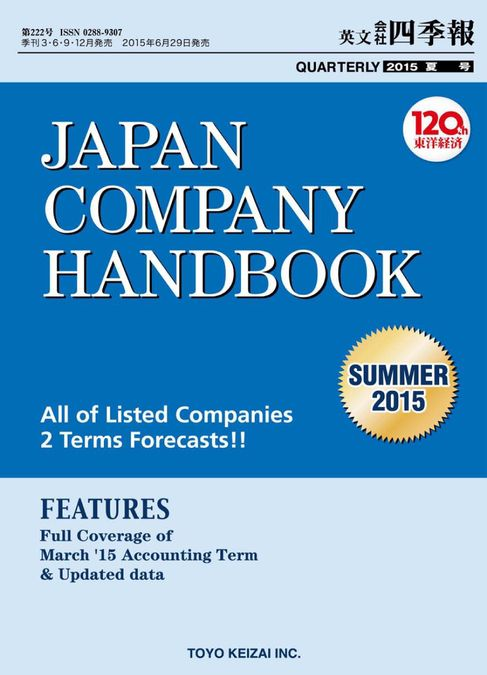 The JAPAN COMPANY HANDBOOK (JCH) 英文会社四季報