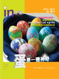 July 01, 2013 issue of INLIFE - Egg 蛋專刊