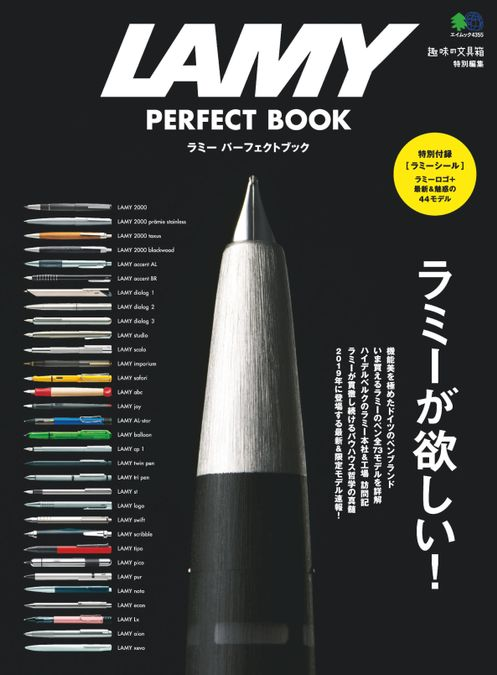 LAMY PERFECT BOOK
