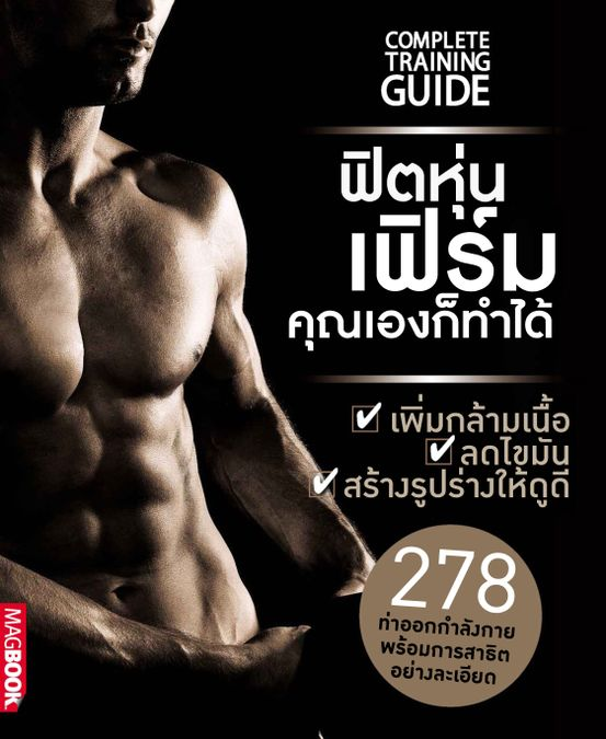 Complete Training Guide Thai Edition