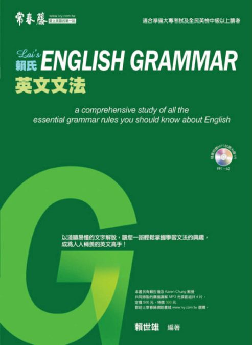 Lai English Grammar 賴氏英文文法