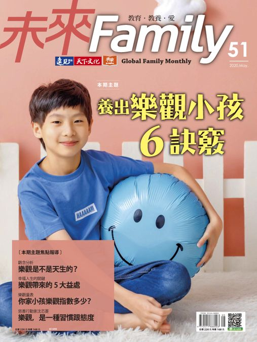 Global Family Monthly 未來 Family