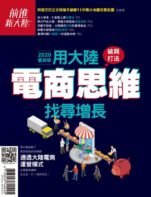 Discover New China《前進新大陸》