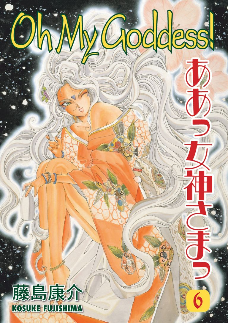 Oh My Goddess! Volume 1