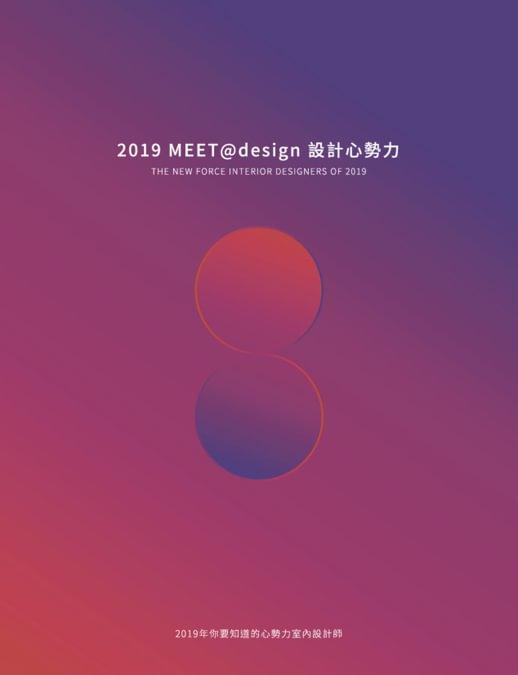2019MEET @ design 設計心勢力