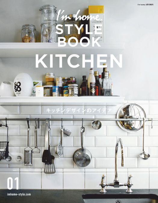 I'm home. STYLE BOOK